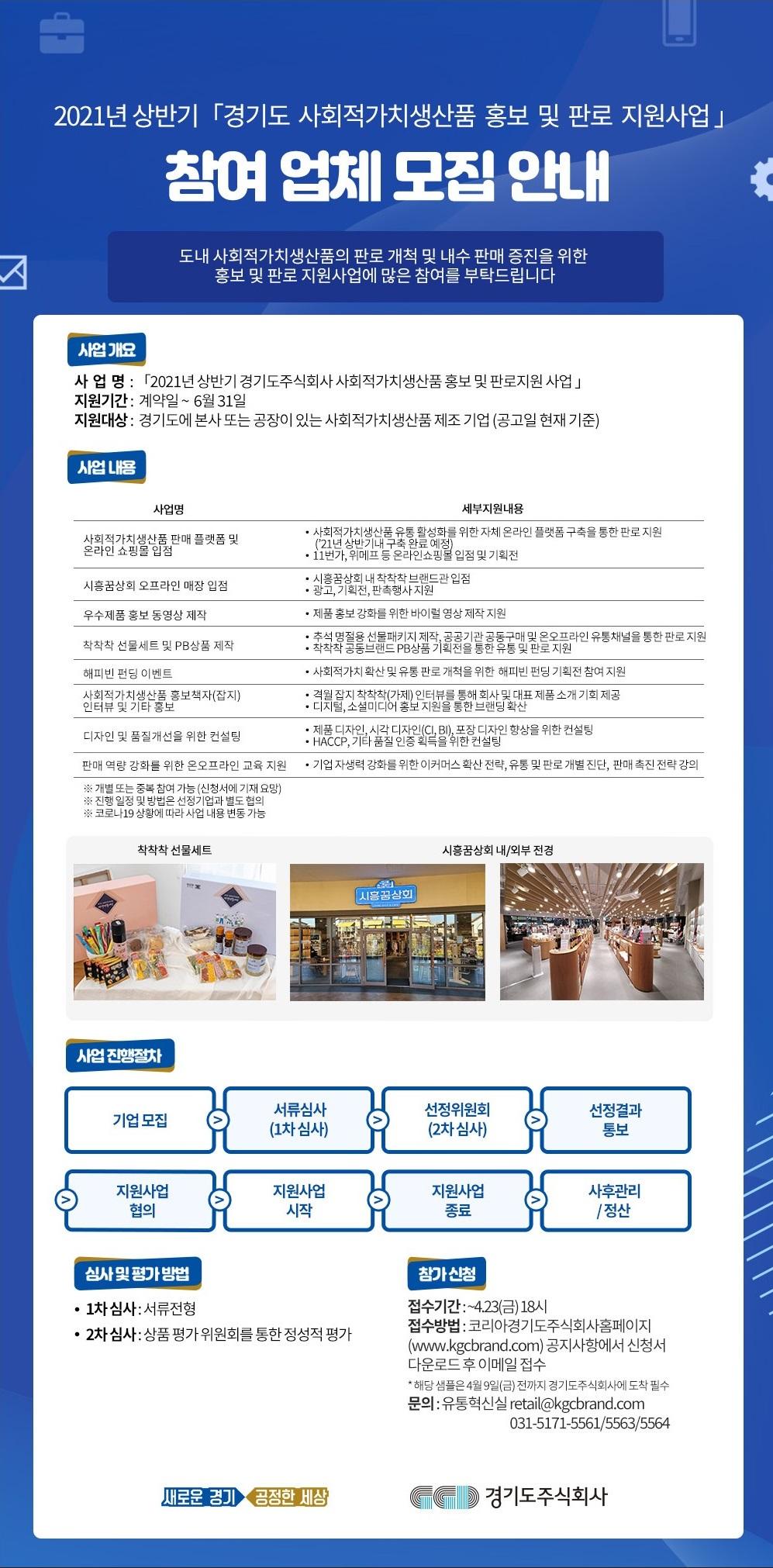 사회적가치생산품홍보및판로지원사업_웹포스터.jpg