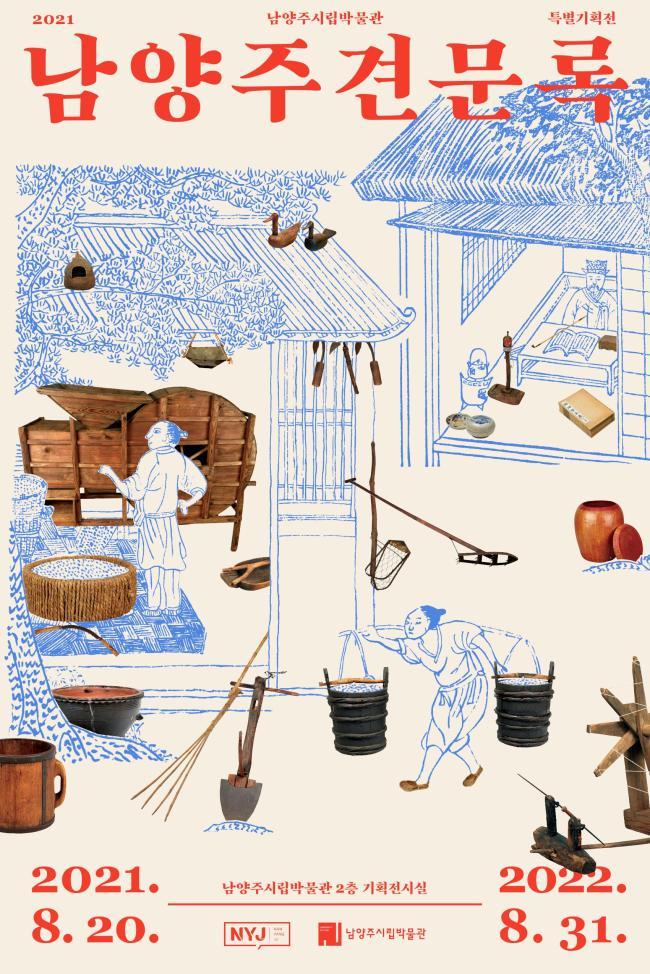 (0817)[문화예술과]남양주시립박물관, 특별 기획전 「남양주견문록」 20일 개막(사진1).jpg